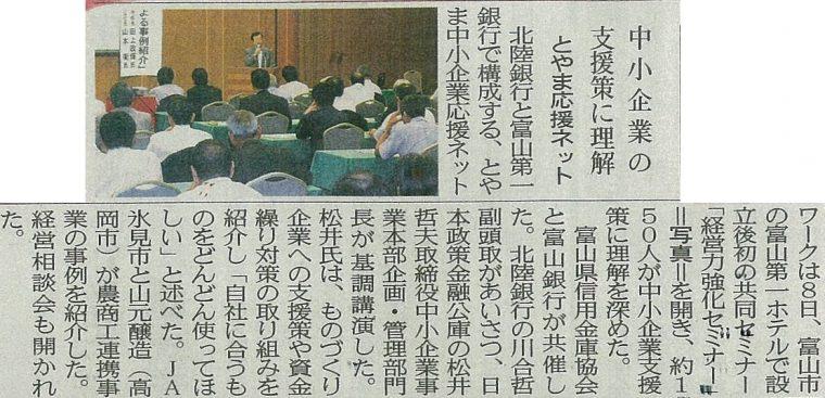 富山新聞:とやま応援ネット | ...