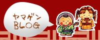ヤマゲンブログ
