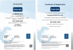 ISO22000 山元醸造