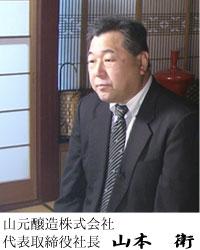 山元醸造株式会社 代表取締役社長 山本衛