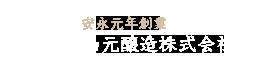 山元醸造株式会社