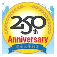 ヤマゲン250周年ロゴ