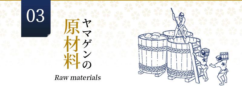 原材料Raw materials