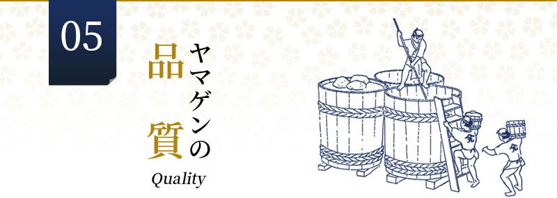 品質Quality